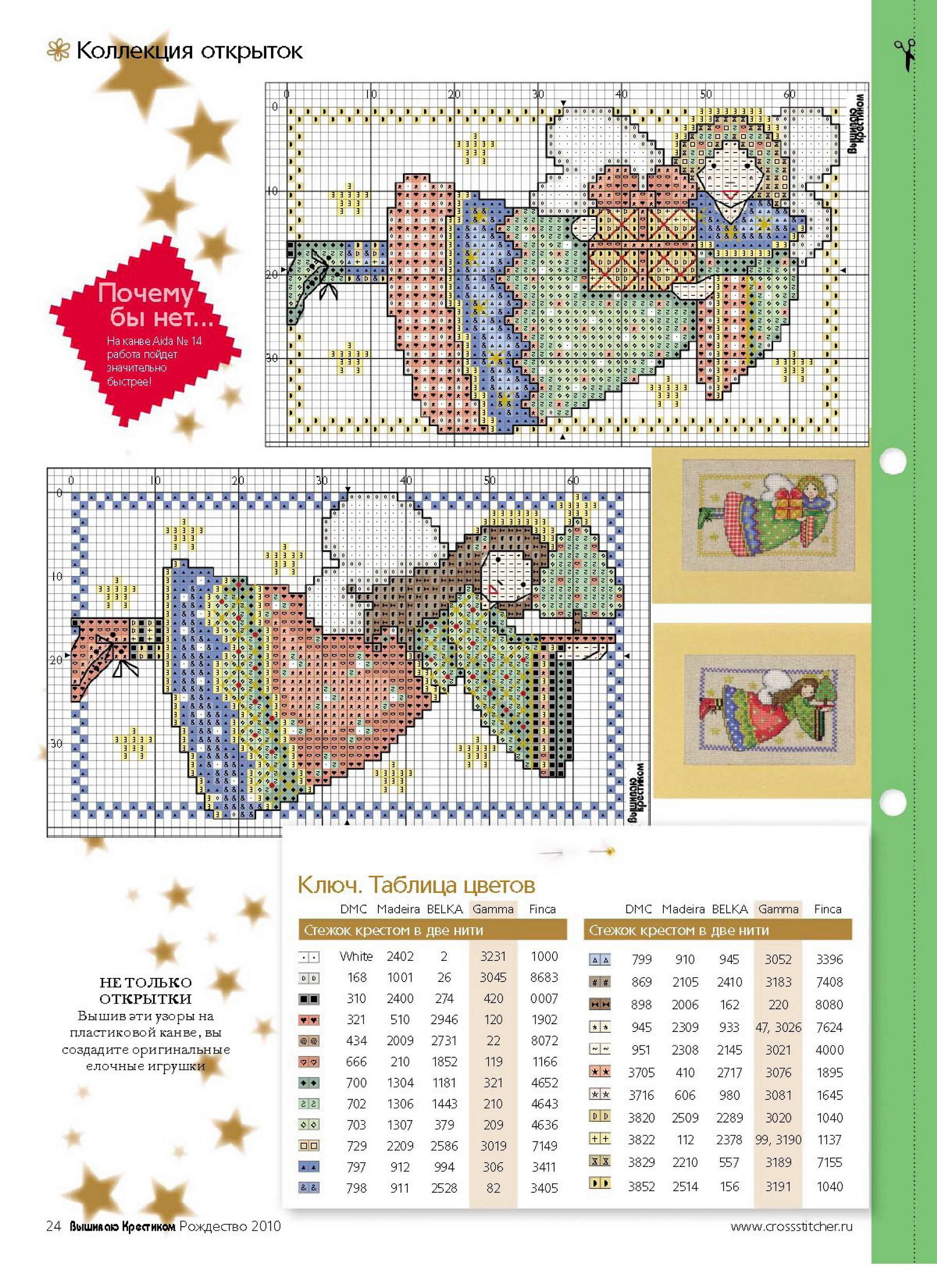 Схемы вышивки крестом из журналов как вышивать 158