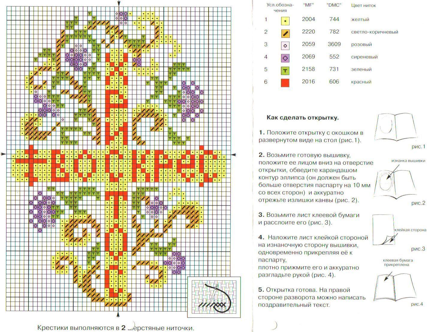 Авторские бумажные схемы для вышивки рушников, вышиванок 22
