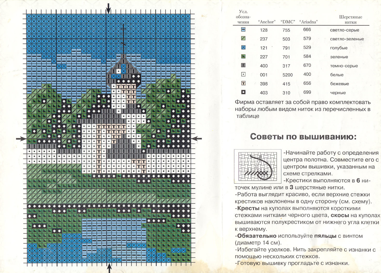 Рушник на икону схема фото 686