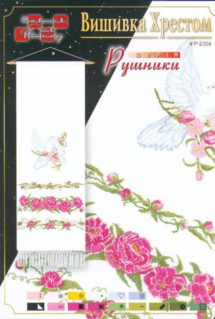 Схема вышивания крестом - Рушник на свадьбу