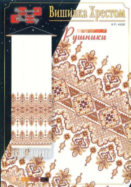 Схема вышивания крестом - Рушник