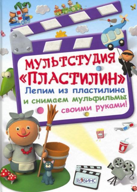 Больгерт Н., Больгерт С.Г. - Мультстудия Пластилин