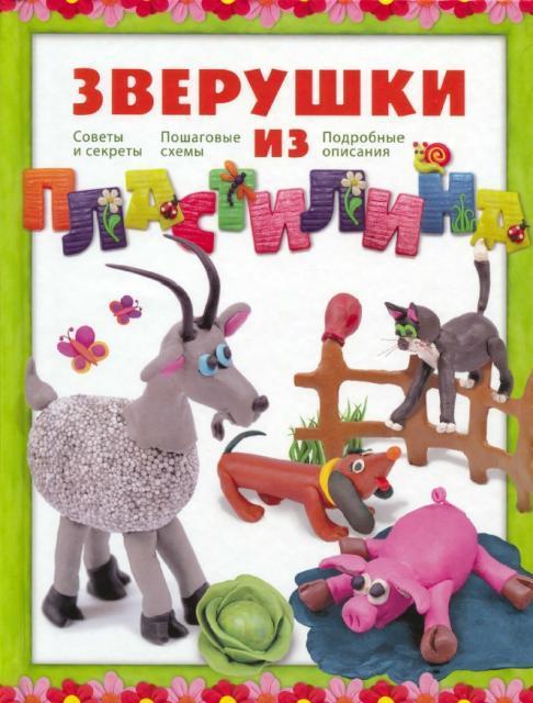 Лесовская С. - Зверушки из пластилина