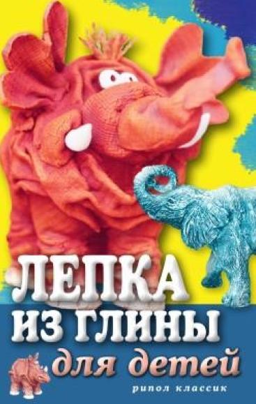 Ращупкина С.Ю. - Лепка из глины для детей. Развиваем пальцы и голову