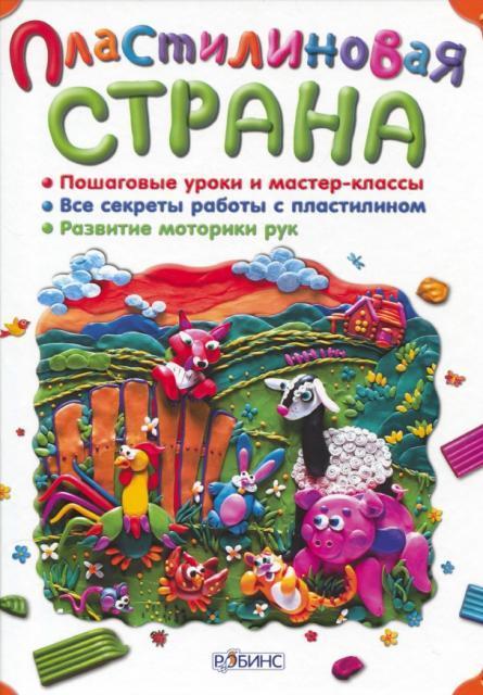 Соболева Н., Синеrина Н. - Пластилиновая страна