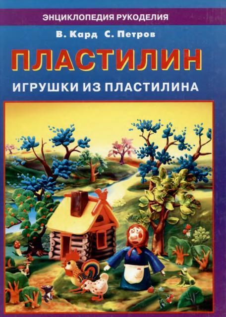 В. Кард, С. Петров. Пластилин. Игрушки из пластилина